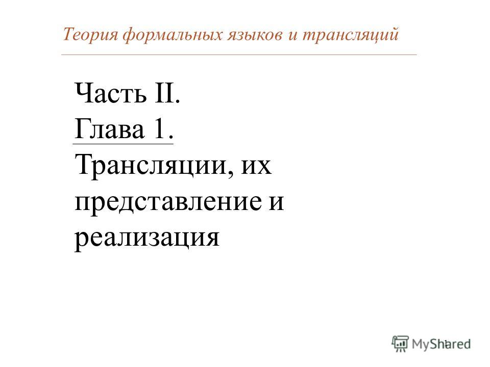 1 Часть II. Глава 1. Трансляции, их представление и реализация Теория формальных языков и трансляций