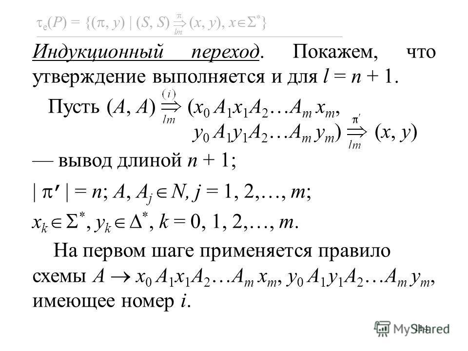 114 e (P) = {(, y) (S, S) (x, y), x * } Индукционный переход. Покажем, что утверждение выполняется и для l = n + 1. Пусть (A, A) (x 0 A 1 x 1 A 2 …A m x m, y 0 A 1 y 1 A 2 …A m y m ) (x, y) вывод длиной n + 1; = n; A, A j N, j = 1, 2,…, m; x k *, y k