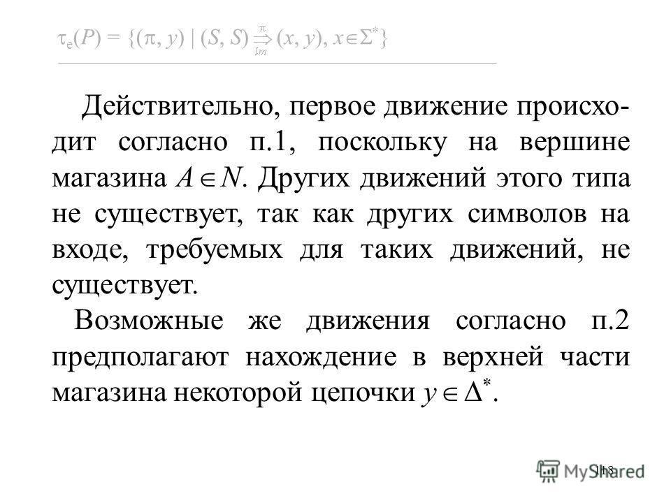 118 Действительно, первое движение происхо- дит согласно п.1, поскольку на вершине магазина A N. Других движений этого типа не существует, так как других символов на входе, требуемых для таких движений, не существует. Возможные же движения согласно п