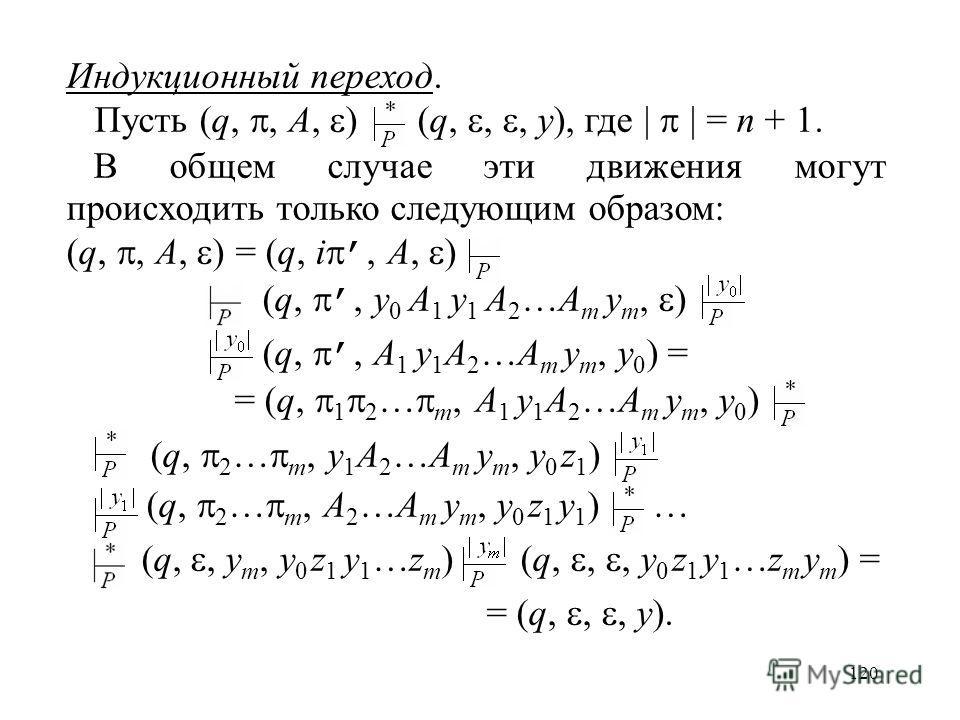120 Индукционный переход. Пусть (q,, A, ) (q,,, y), где = n + 1. В общем случае эти движения могут происходить только следующим образом: (q,, A, ) = (q, i, A, ) (q,, y 0 A 1 y 1 A 2 …A m y m, ) (q,, A 1 y 1 A 2 …A m y m, y 0 ) = = (q, 1 2 … m, A 1 y