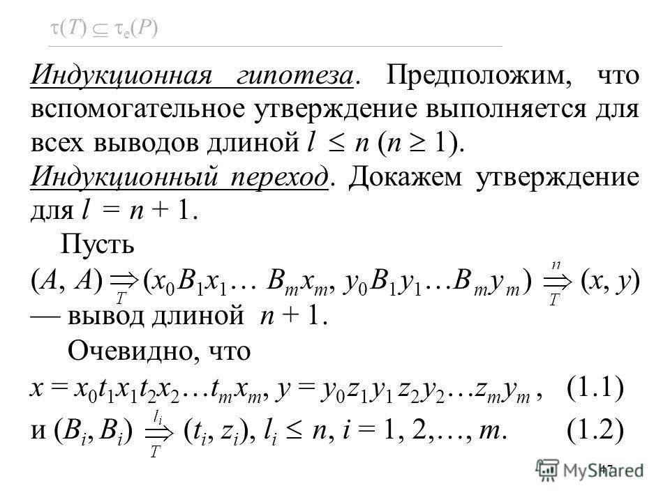 47 Индукционная гипотеза. Предположим, что вспомогательное утверждение выполняется для всех выводов длиной l n (n 1). Индукционный переход. Докажем утверждение для l = n + 1. Пусть (A, A) (x 0 B 1 x 1 … B m x m, y 0 B 1 y 1 …B m y m ) (x, y) вывод дл