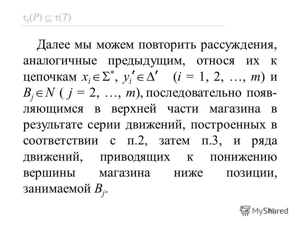 61 Далее мы можем повторить рассуждения, аналогичные предыдущим, относя их к цепочкам x i *, y i (i = 1, 2, …, m) и B j N ( j = 2, …, m), последовательно появ- ляющимся в верхней части магазина в результате серии движений, построенных в соответствии