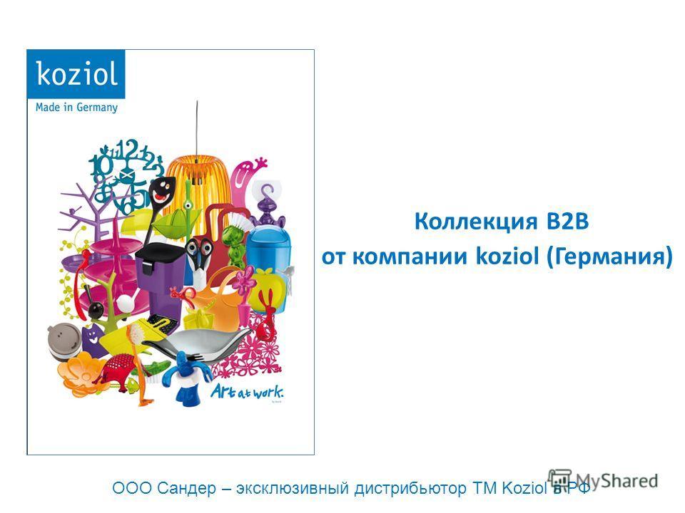 Коллекция B2B от компании koziol (Германия) ООО Сандер – эксклюзивный дистрибьютор ТМ Koziol в РФ