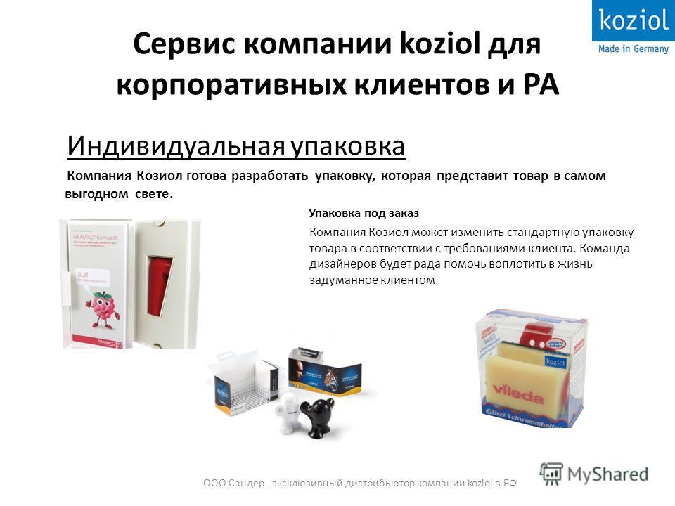 Сервис компании koziol для корпоративных клиентов и РА Индивидуальная упаковка Компания Козиол готова разработать упаковку, которая представит товар в самом выгодном свете. Упаковка под заказ Компания Козиол может изменить стандартную упаковку товара