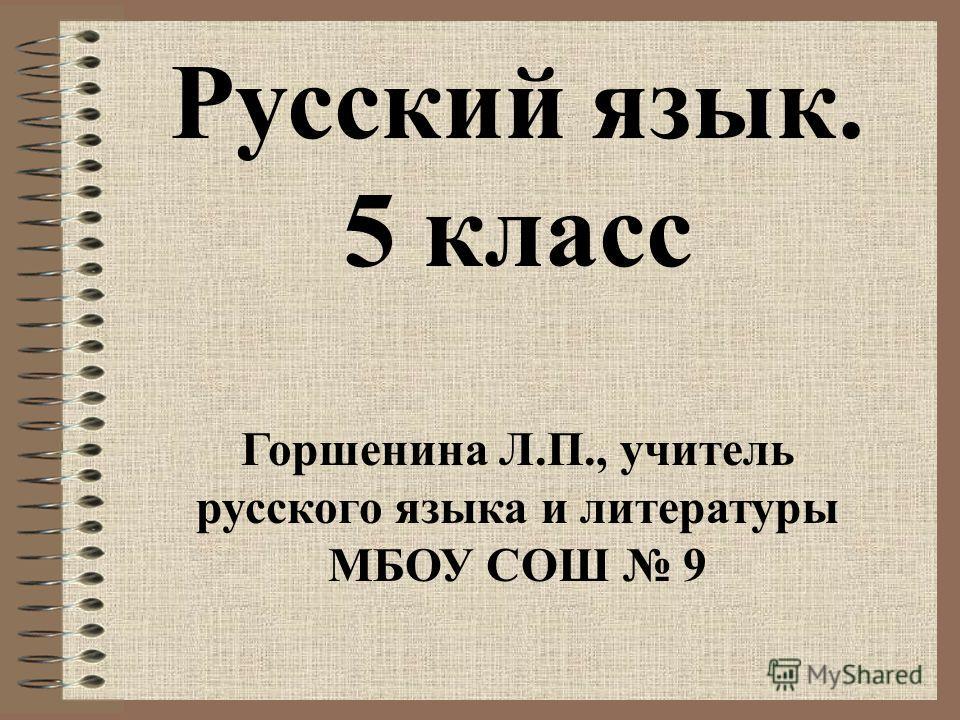 Русский язык. 5 класс Горшенина Л.П., учитель русского языка и литературы МБОУ СОШ 9