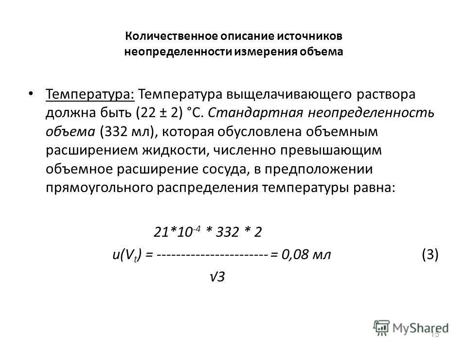Количественное описание источников неопределенности измерения объема Температура: Температура выщелачивающего раствора должна быть (22 ± 2) °С. Стандартная неопределенность объема (332 мл), которая обусловлена объемным расширением жидкости, численно