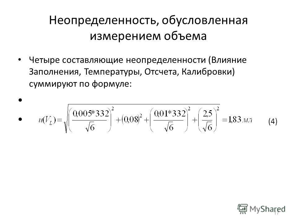 Неопределенность, обусловленная измерением объема Четыре составляющие неопределенности (Влияние Заполнения, Температуры, Отсчета, Калибровки) суммируют по формуле: (4) 17