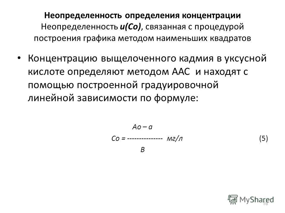 Неопределенность определения концентрации Неопределенность u(Со), связанная с процедурой построения графика методом наименьших квадратов Концентрацию выщелоченного кадмия в уксусной кислоте определяют методом ААС и находят с помощью построенной граду