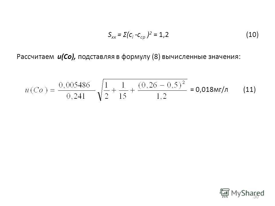 S xx = Σ(c i -c ср ) 2 = 1,2 (10) Рассчитаем u(Со), подставляя в формулу (8) вычисленные значения: = 0,018мг/л (11) 30
