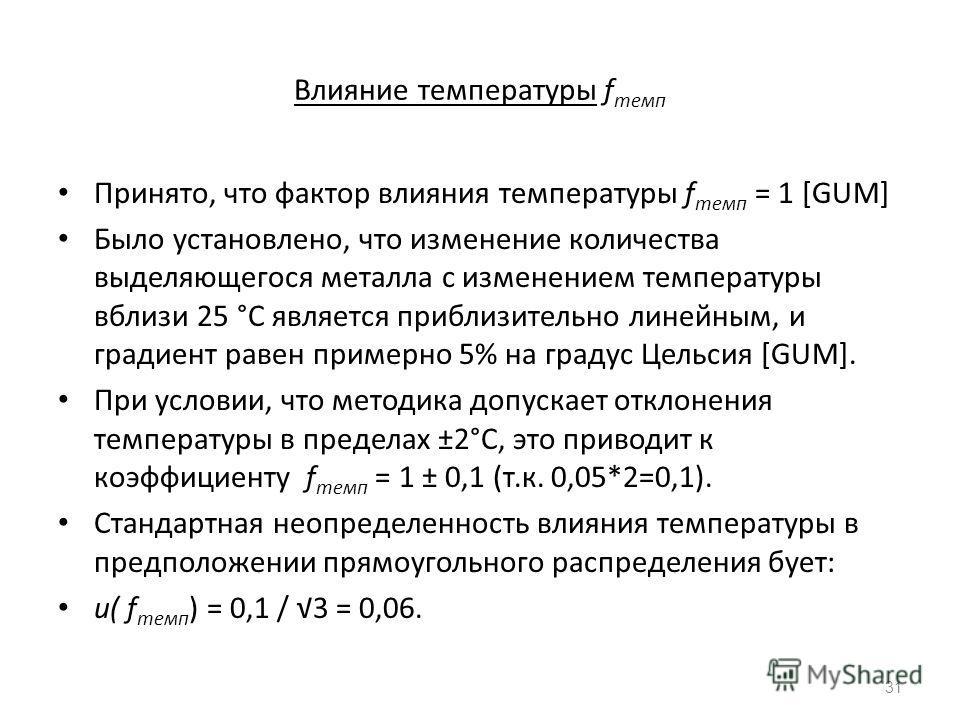 Влияние температуры f темп Принято, что фактор влияния температуры f темп = 1 [GUM] Было установлено, что изменение количества выделяющегося металла с изменением температуры вблизи 25 °С является приблизительно линейным, и градиент равен примерно 5%