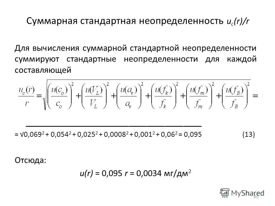 Суммарная стандартная неопределенность u c (r)/r Для вычисления суммарной стандартной неопределенности суммируют стандартные неопределенности для каждой составляющей _____________________________ = 0,069 2 + 0,054 2 + 0,025 2 + 0,0008 2 + 0,001 2 + 0