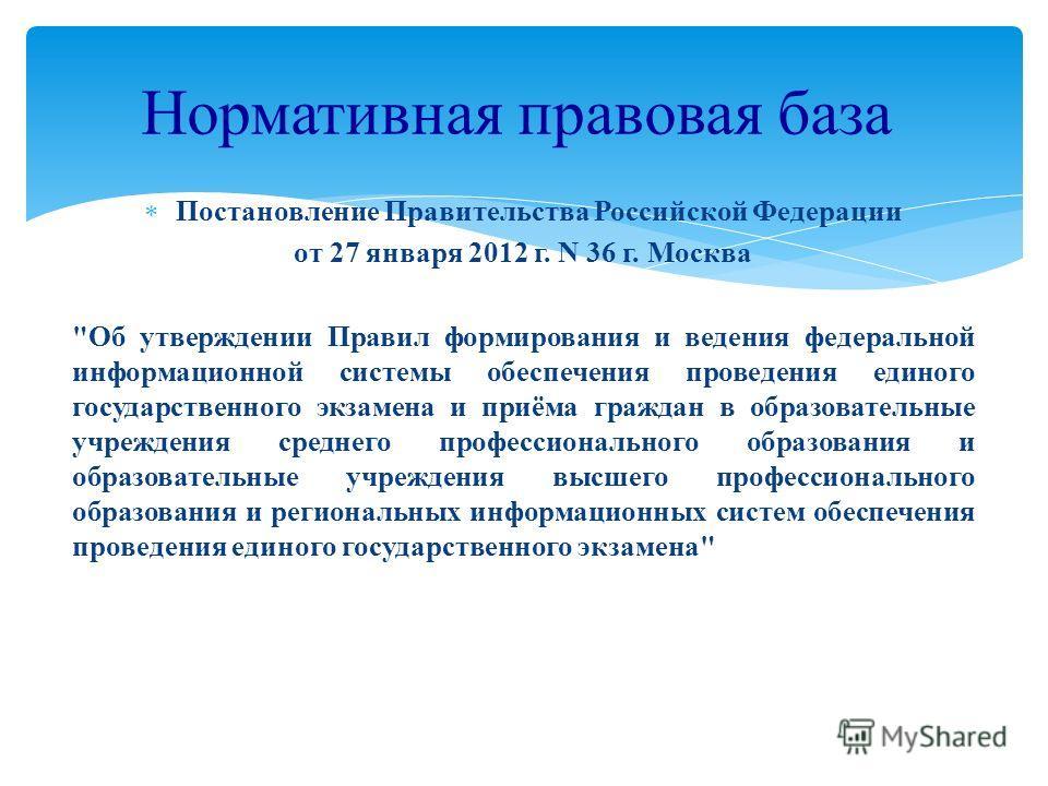 Постановление Правительства Российской Федерации от 27 января 2012 г. N 36 г. Москва