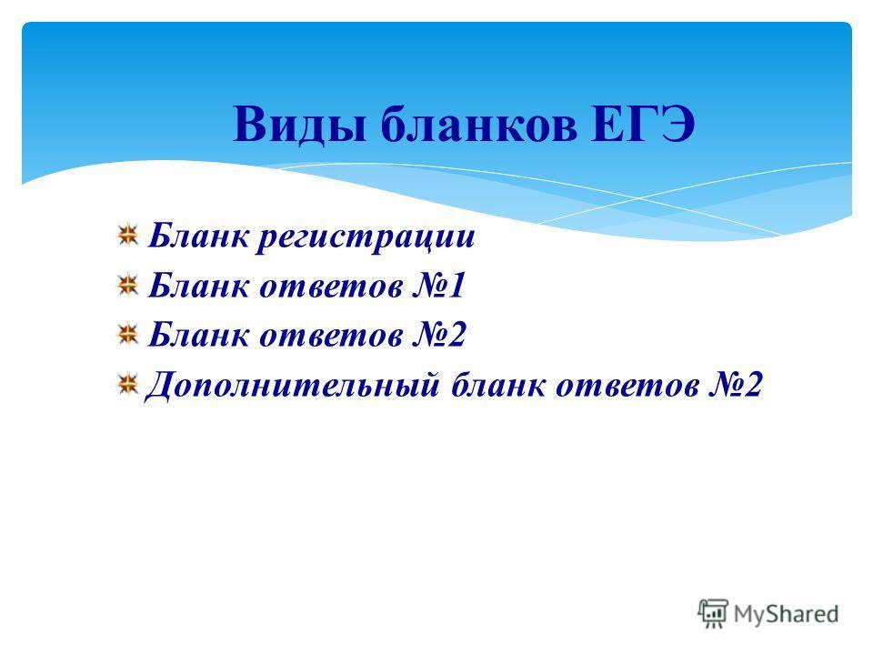Виды бланков ЕГЭ Бланк регистрации Бланк ответов 1 Бланк ответов 2 Дополнительный бланк ответов 2
