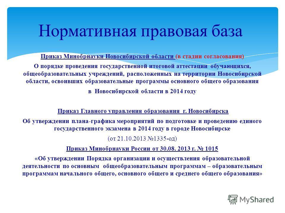 Приказ Минобрнауки Новосибирской области (в стадии согласования) О порядке проведения государственной итоговой аттестации обучающихся, общеобразовательных учреждений, расположенных на территории Новосибирской области, освоивших образовательные програ