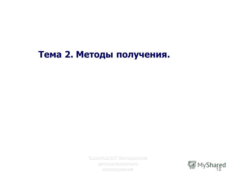 Селетков С.Г. Методология диссертационного исследования18 Тема 2. Методы получения.