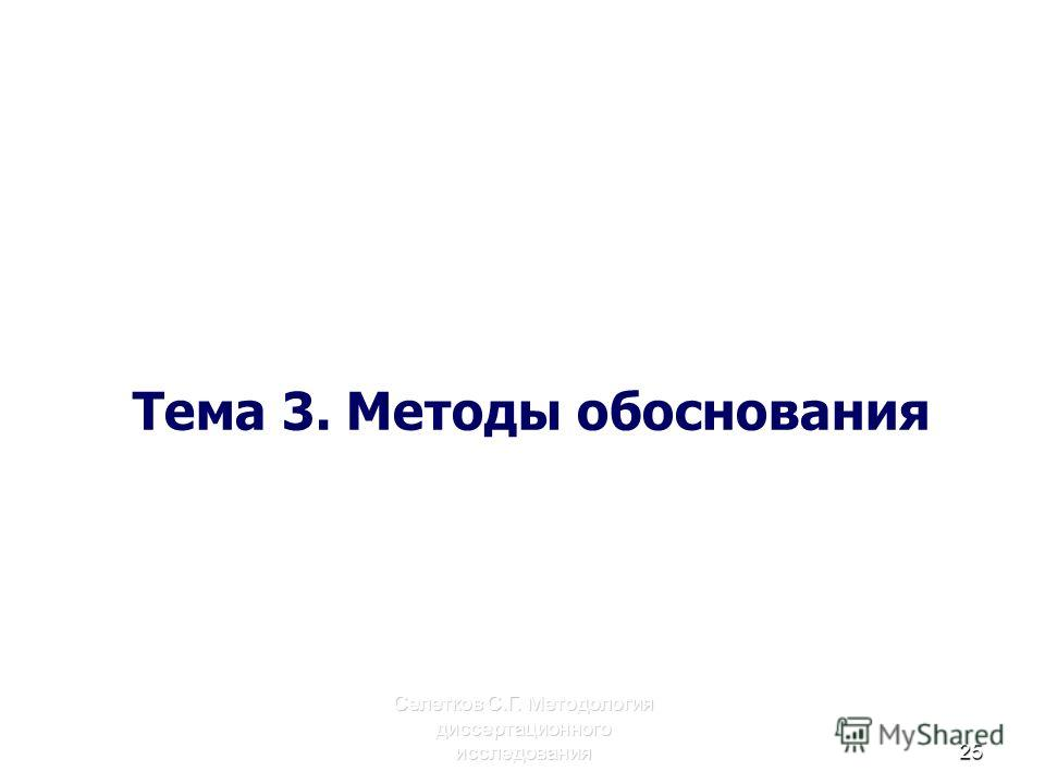 Селетков С.Г. Методология диссертационного исследования25 Тема 3. Методы обоснования