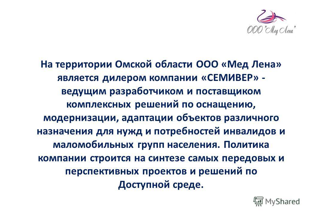 644010, Г. ОМСК, УЛ. М. ЖУКОВА 74, КОРПУС 2, ОФИС 315 (3812)39-06-98