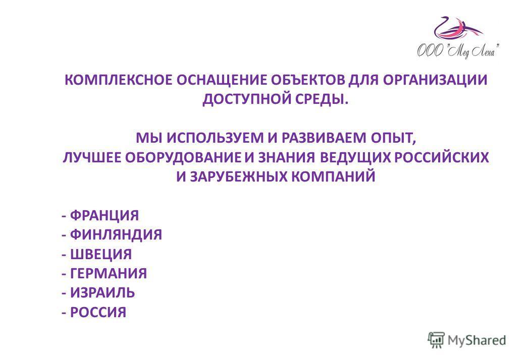 На территории Омской области ООО «Мед Лена» является дилером компании «СЕМИВЕР» - ведущим разработчиком и поставщиком комплексных решений по оснащению, модернизации, адаптации объектов различного назначения для нужд и потребностей инвалидов и маломоб