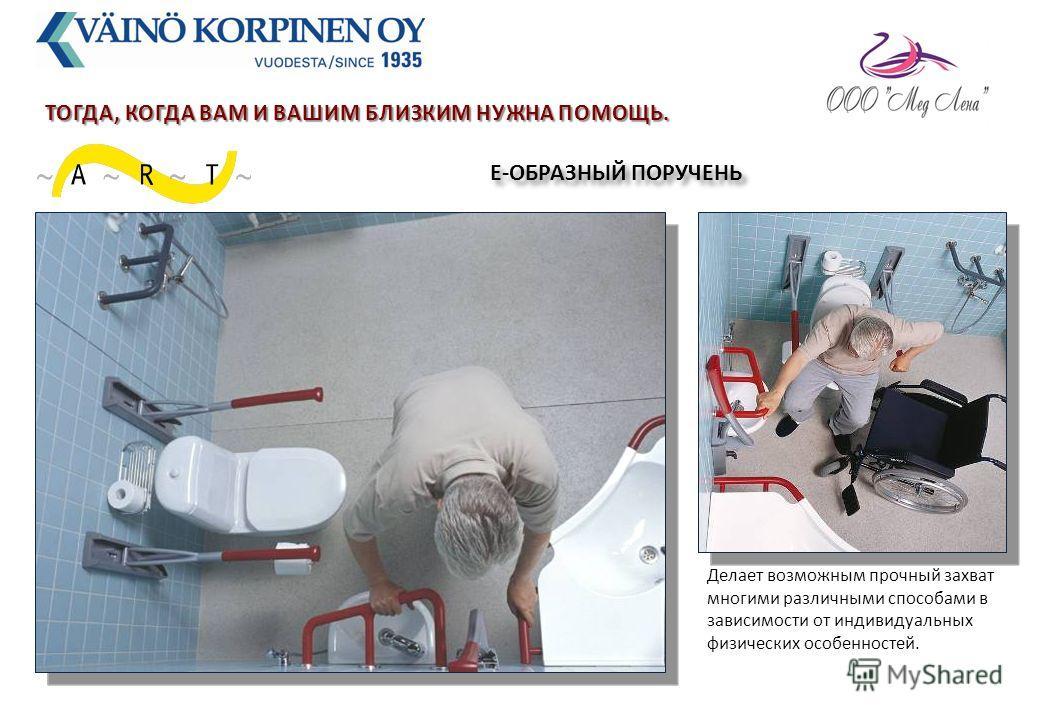 ТОГДА, КОГДА ВАМ И ВАШИМ БЛИЗКИМ НУЖНА ПОМОЩЬ. В правильно спроектированной комнате хватит места даже для двух помощников, работающих эргономично. Легкий доступ к туалетному месту на инвалидном кресле и с ходунками.