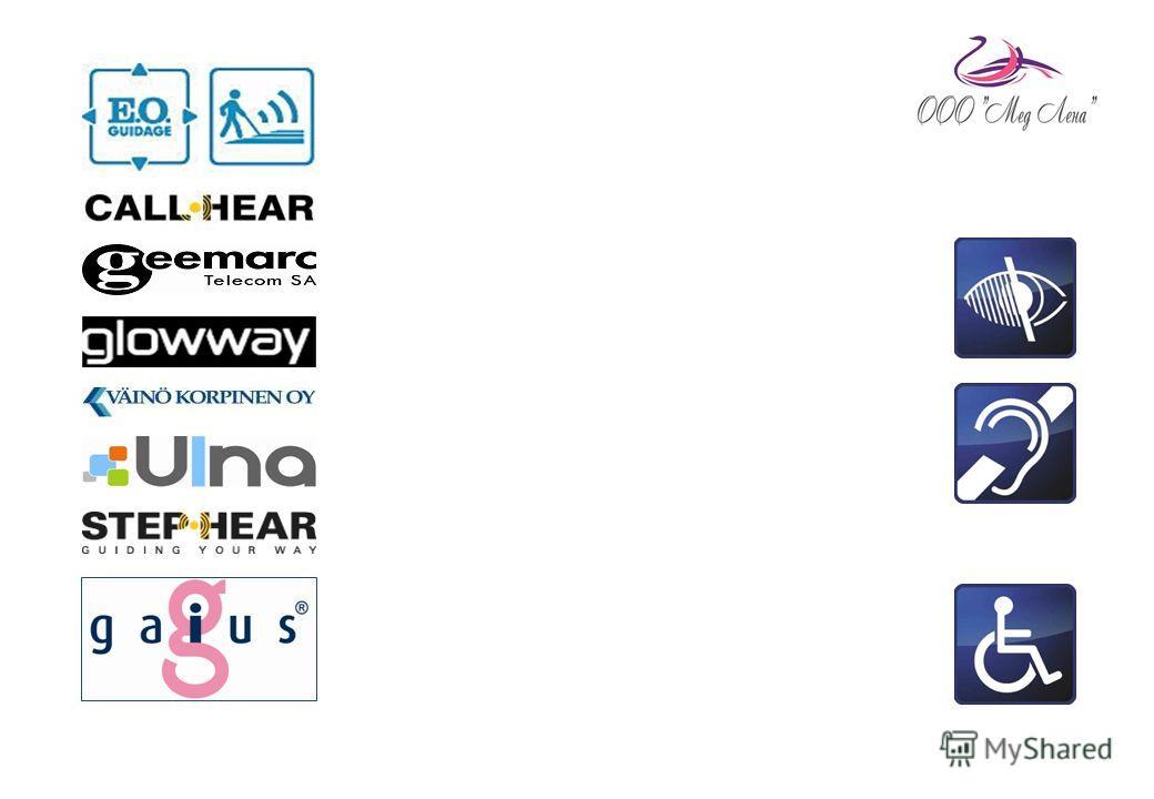 Устройства индивидуальные, переносные и стационарные - разработаны для людей с ограничениями по слуху, пользующихся слуховыми аппаратами или кохлеарными имплантами с режимом «Т». Принцип индукционной петли.