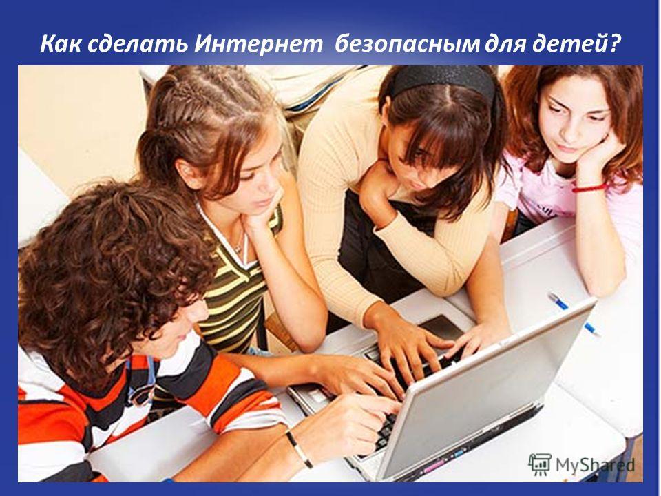 Как сделать Интернет безопасным для детей?