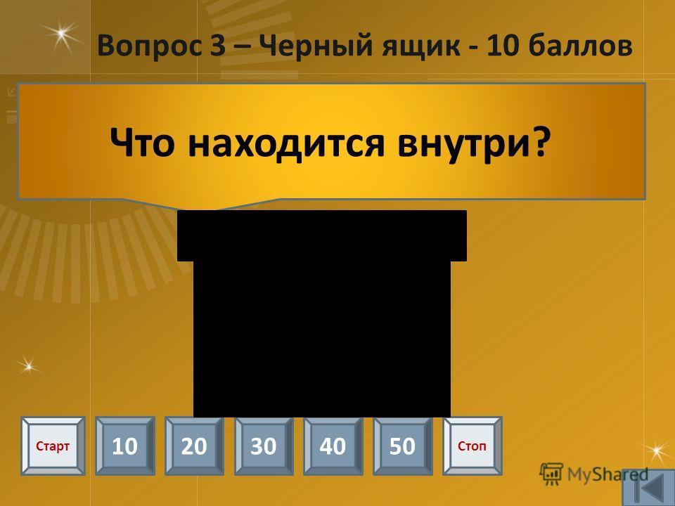 Вопрос 4 -10 баллов Какие животные водились в джунглях? Старт 1020304050 Стоп Тигры, львы, леопарды,змеи