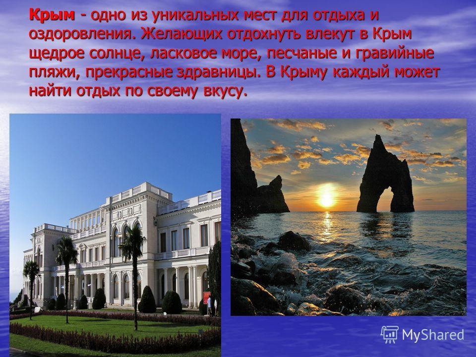 Крым –это древнейшие города, это перекрёсток культур и цивилизаций, сгусток истории далёкой и недавней. Это крупный туристический центр Чёрное море не оставляют равнодушными никого, кто хотя бы раз побывал на этой земле. Чёрное море не оставляют равн