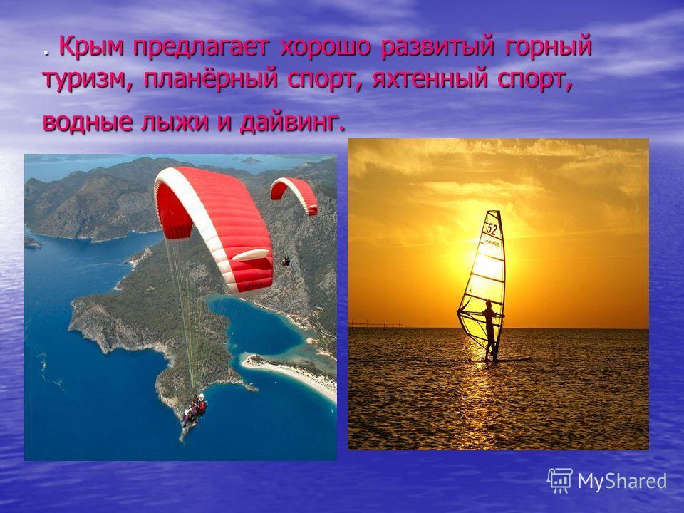 Крымский полуостров расположен на юге Украины между 33-37° в. д., 44- 46° с. ш. Полуостров Крым представляет собой неправильный четырехугольник с выступами Тарханкутского полуострова на западе и Керченского на востоке. Крым омывается водами Черного и