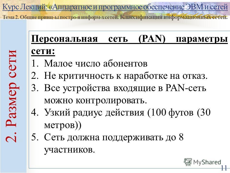 Курс Лекций: «Аппаратное и программное обеспечение ЭВМ и сетей Тема 2. Общие принц-ы постро-я информ-х сетей. Классификация информационных сетей. 11 Персональная сеть (PAN) параметры сети: 1.Малое число абонентов 2.Не критичность к наработке на отказ