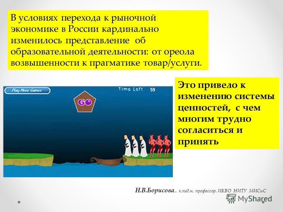 В условиях перехода к рыночной экономике в России кардинально изменилось представление об образовательной деятельности: от ореола возвышенности к прагматике товар/услуги. Это привело к изменению системы ценностей, с чем многим трудно согласиться и пр