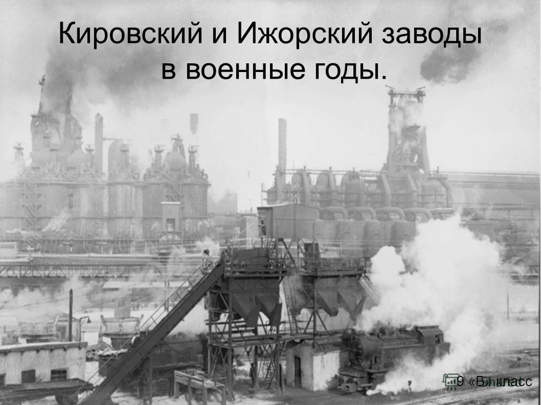 Кировский и Ижорский заводы в военные годы. 9 «Б» класс
