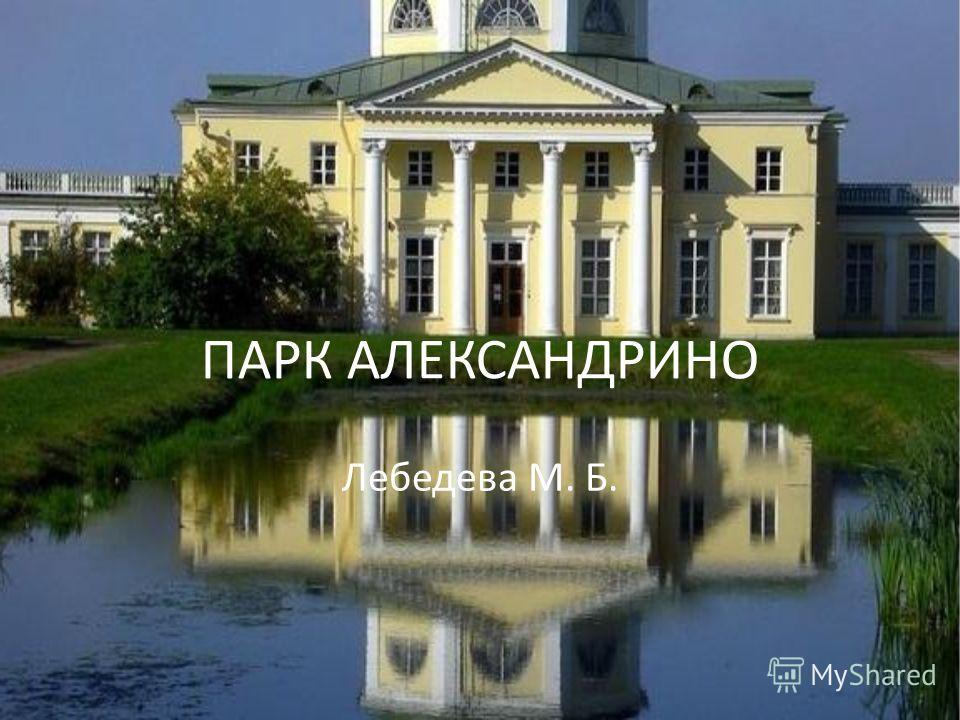 ПАРК АЛЕКСАНДРИНО Лебедева М. Б.