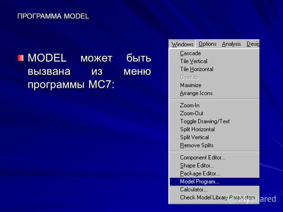 MODEL может быть вызвана из меню программы МС7: ПРОГРАММА MODEL