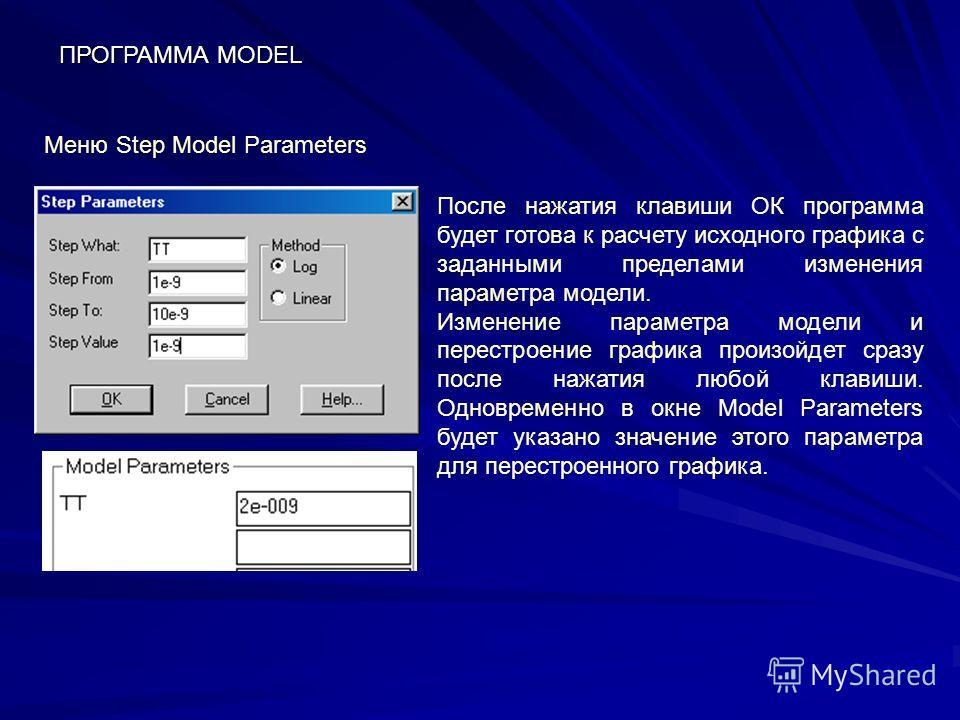 Меню Step Model Parameters После нажатия клавиши ОК программа будет готова к расчету исходного графика с заданными пределами изменения параметра модели. Изменение параметра модели и перестроение графика произойдет сразу после нажатия любой клавиши. О