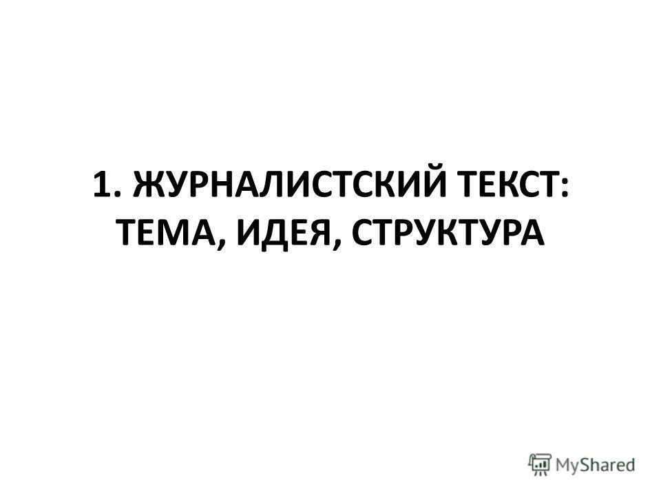 1. ЖУРНАЛИСТСКИЙ ТЕКСТ: ТЕМА, ИДЕЯ, СТРУКТУРА