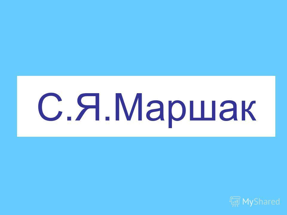 С.Я.Маршак