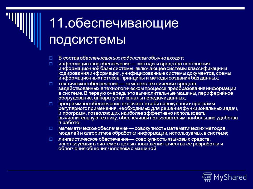 11.обеспечивающие подсистемы В состав обеспечивающих подсистем обычно входят: информационное обеспечение методы и средства построения информационной базы системы, включающее системы классификации и кодирования информации, унифицированные системы доку