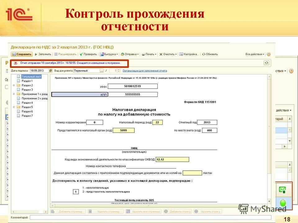 Контроль прохождения отчетности 18