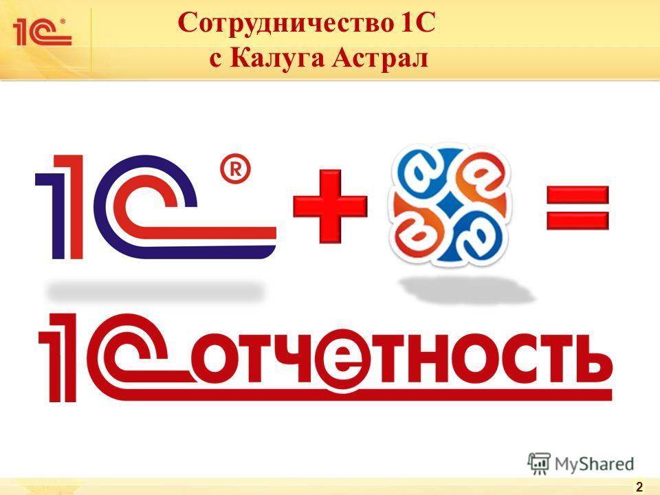 2 Сотрудничество 1С с Калуга Астрал