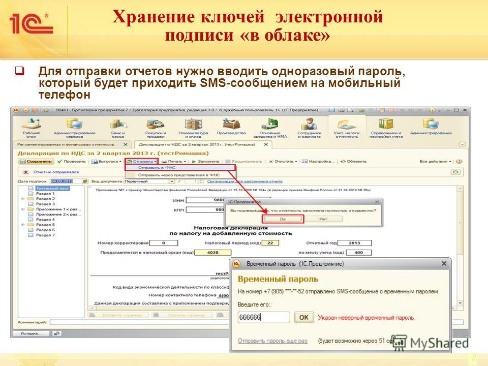 Для отправки отчетов нужно вводить одноразовый пароль, который будет приходить SMS-сообщением на мобильный телефон Хранение ключей электронной подписи «в облаке»