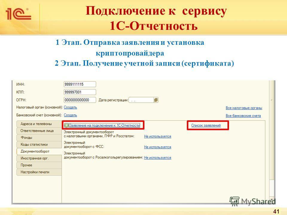 1 Этап. Отправка заявления и установка криптопровайдера 2 Этап. Получение учетной записи (сертификата) Подключение к сервису 1С-Отчетность 41