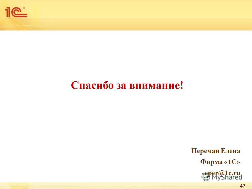 Спасибо за внимание! Переман Елена Фирма «1С» eper@1c.ru
