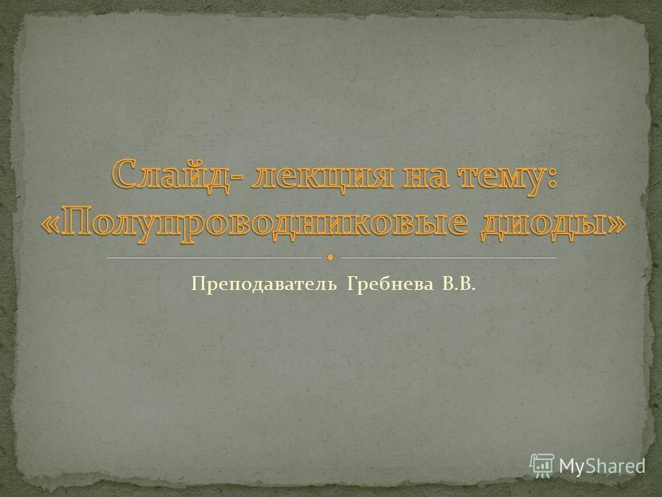 Преподаватель Гребнева В.В.