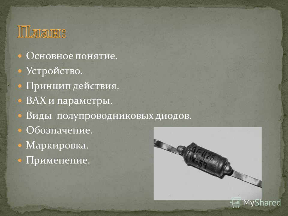 Основное понятие. Устройство. Принцип действия. ВАХ и параметры. Виды полупроводниковых диодов. Обозначение. Маркировка. Применение.