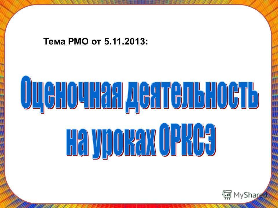 Тема РМО от 5.11.2013: