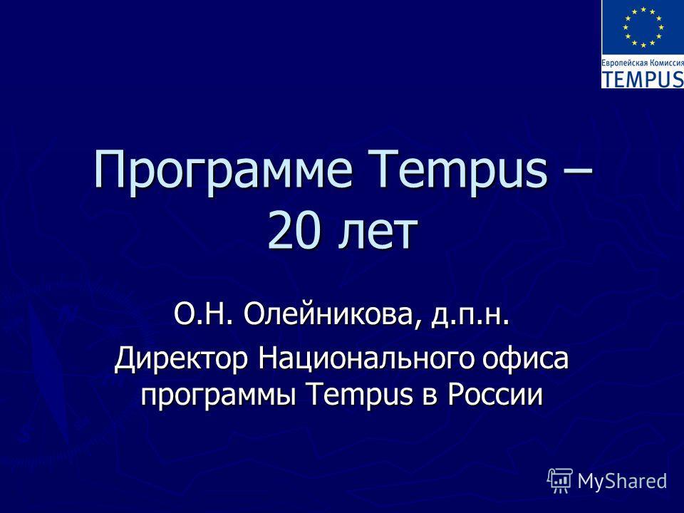 Программе Tempus – 20 лет О.Н. Олейникова, д.п.н. Директор Национального офиса программы Tempus в России
