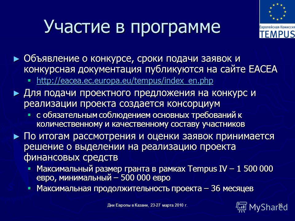 Дни Европы в Казани, 23-27 марта 2010 г.10 Участие в программе Объявление о конкурсе, сроки подачи заявок и конкурсная документация публикуются на сайте EACEA Объявление о конкурсе, сроки подачи заявок и конкурсная документация публикуются на сайте E