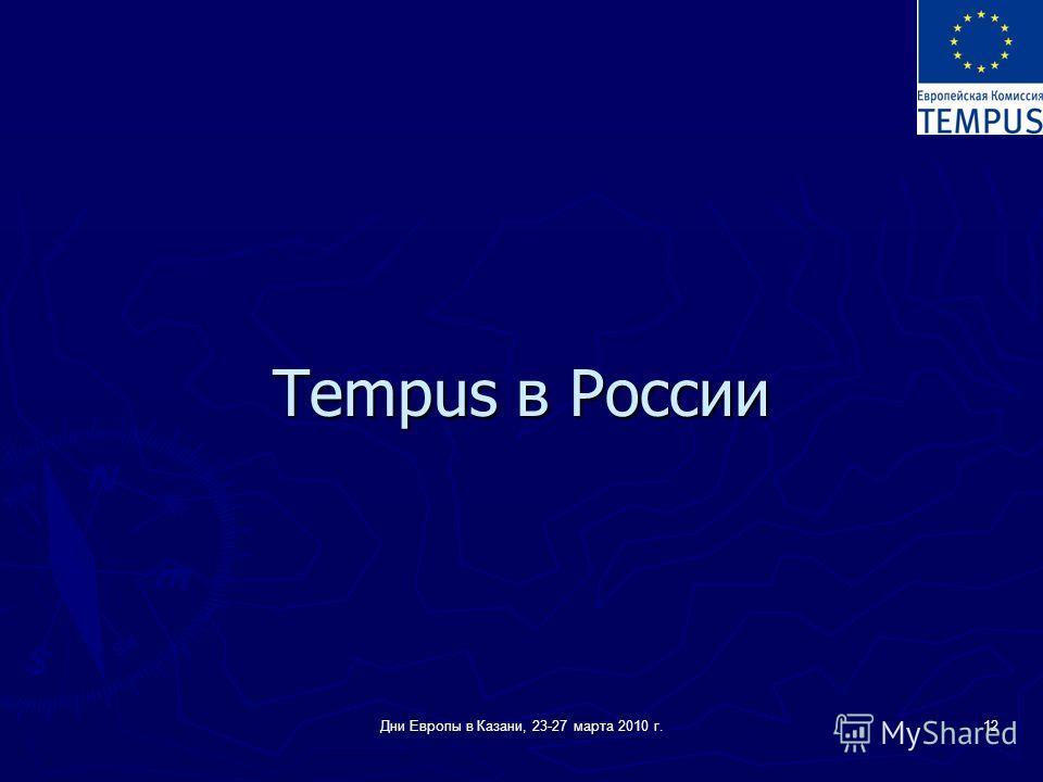Дни Европы в Казани, 23-27 марта 2010 г.12 Tempus в России