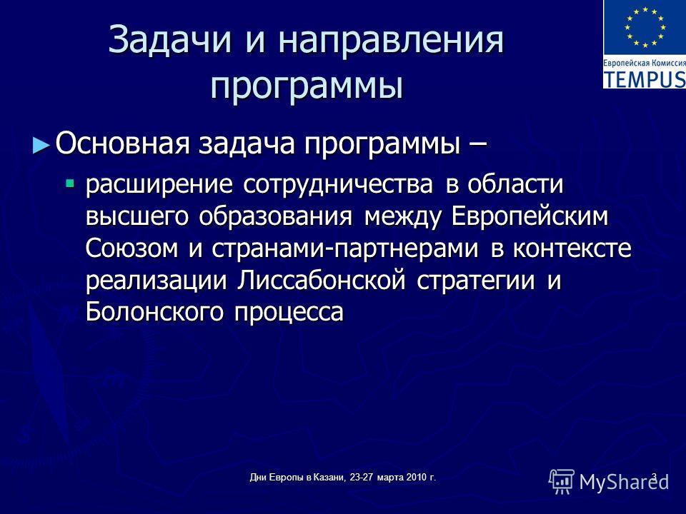 Дни Европы в Казани, 23-27 марта 2010 г.3 Задачи и направления программы Основная задача программы – Основная задача программы – расширение сотрудничества в области высшего образования между Европейским Союзом и странами-партнерами в контексте реализ