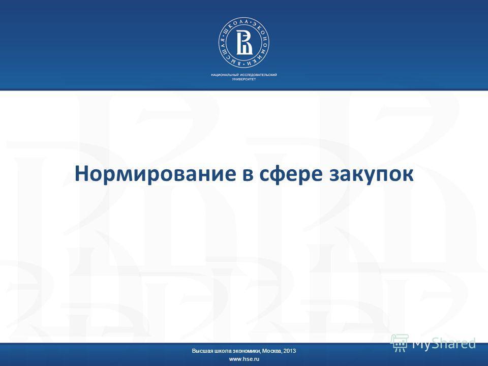 Нормирование в сфере закупок Высшая школа экономики, Москва, 2013 www.hse.ru